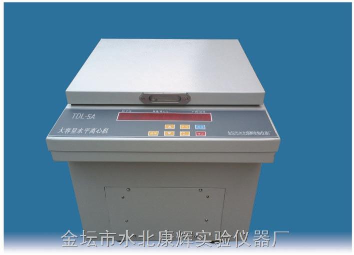 TDL-5A大容量水平离心机
