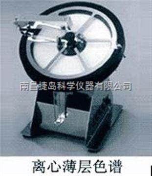 KH-CTLC型離心薄層色譜儀,上??普躃H-CTLC型離心薄層色譜儀