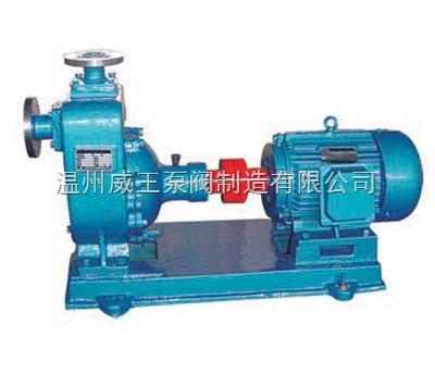ZX型卧式自吸式离心泵 永嘉厂家专业生产提供