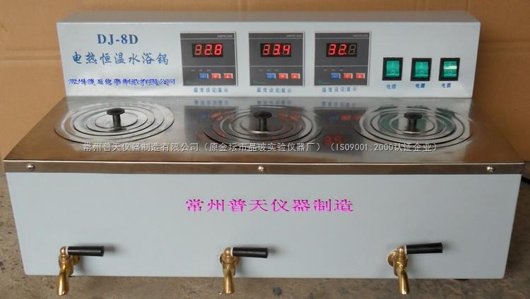 三孔数显恒温水箱(全不锈钢)