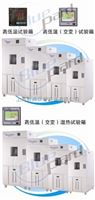 BPHS-250B高低温湿热试验箱