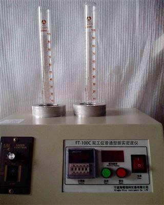FT-100C 雙工位電池材料振實密度計/經濟型振實密度儀