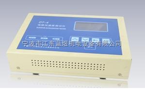 DT-4型电梯加速度测试仪,电梯加速测定设备