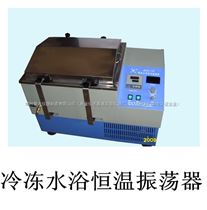 JBXL-70冷冻水浴恒温振荡器