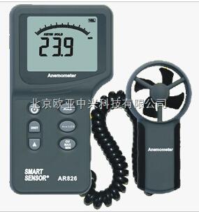 AR826數字式風速計