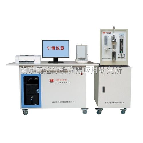 N-HW2000D型电弧红外碳硫分析仪