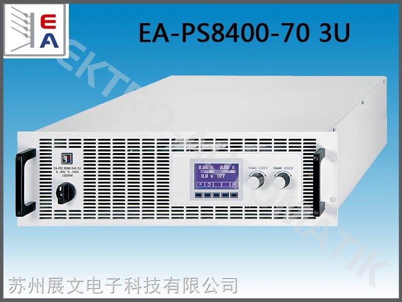 德国EA电源EA-PS8400-70 3U  直流稳压电源