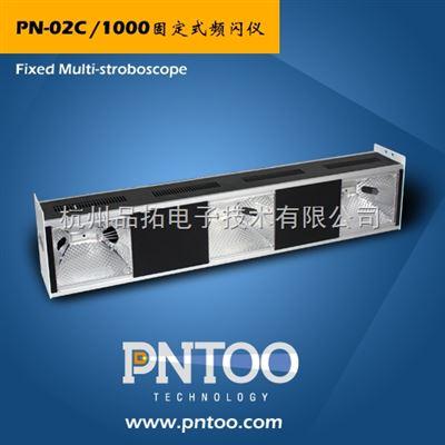 PN-02C/1000买固定式频闪仪_就到杭州品拓_固定频闪仪