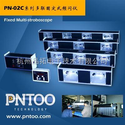 PN-H02C/1250安装在印刷机上的品拓频闪仪