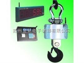 OCS-XS-U9无线耐高温电子吊秤配大屏幕