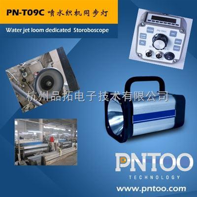 PN-T09CPNTOO杭州同步灯