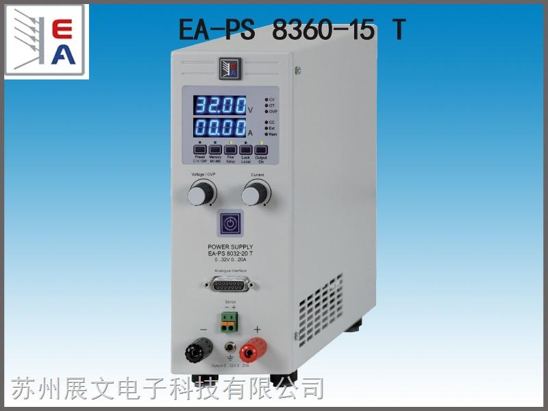 德国EA直流电源稳压电源  EA-PS 8360-15 T