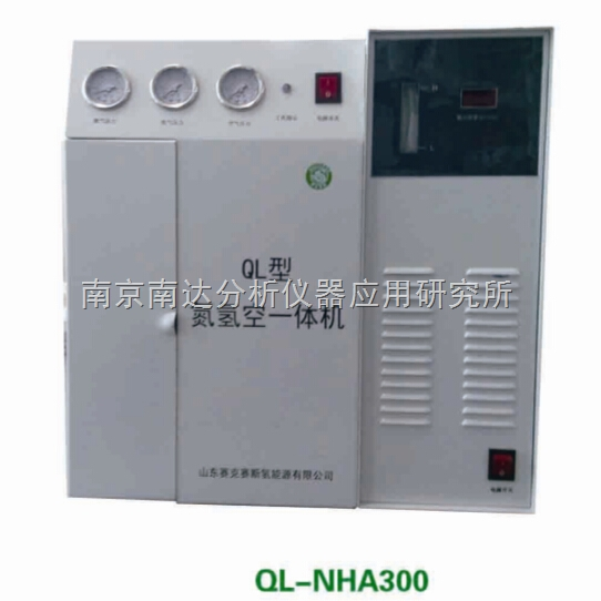 QL-NHA300氮氢空一体机