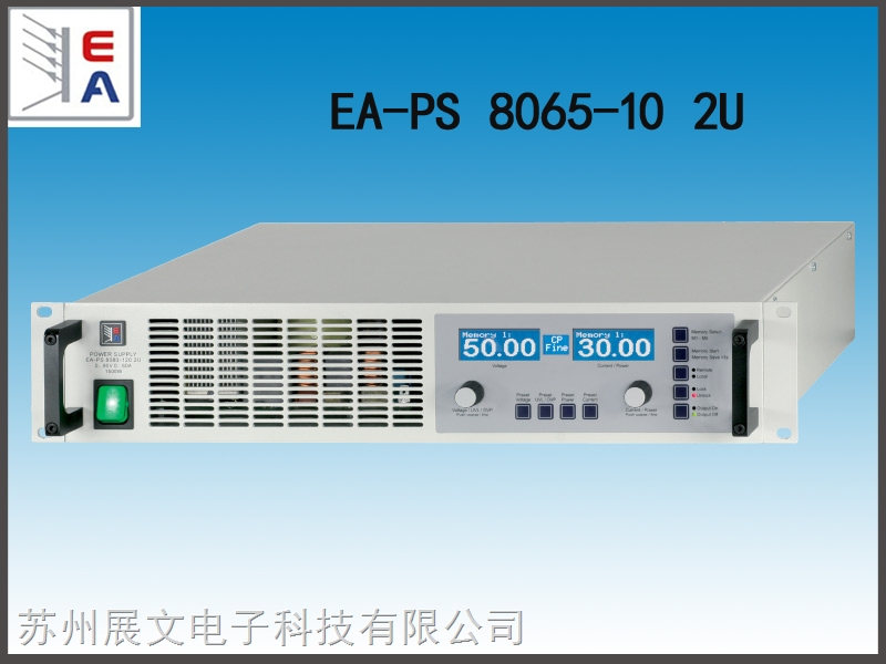 EA-PS 8065-10 2U德国EA直流电源