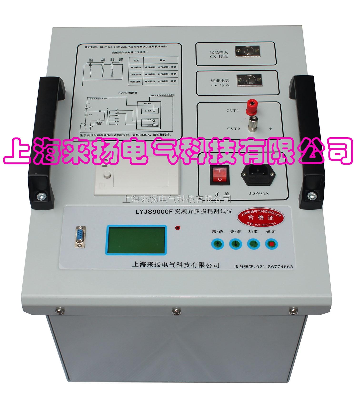 CVT介损测试仪