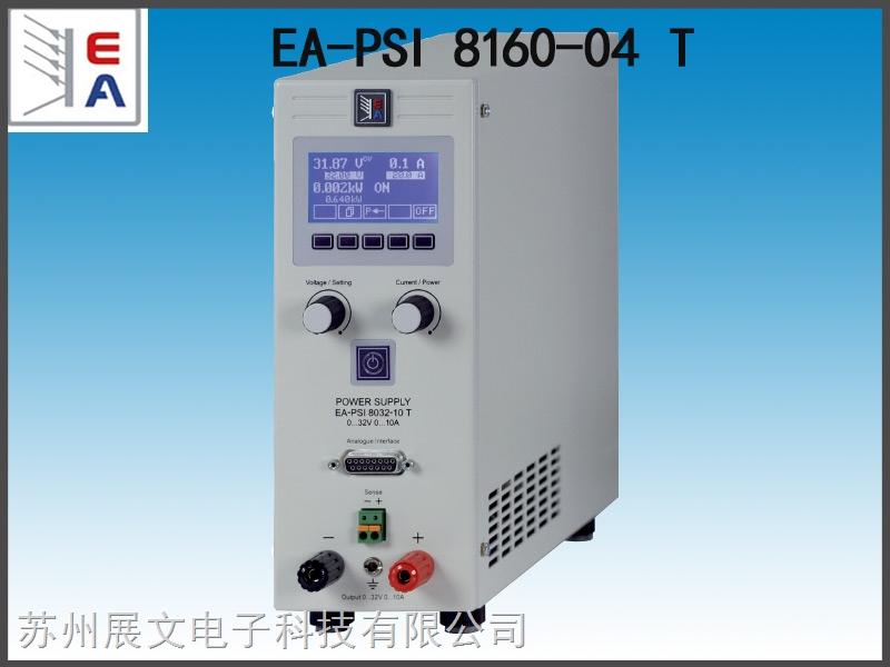 EA-PSI 8160-04 T德国EA可编程直流电源