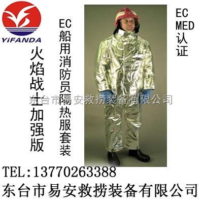 EC船用消防员隔热服套装