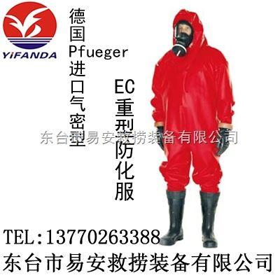 气密型EC重型防化服德国Pfueger进口