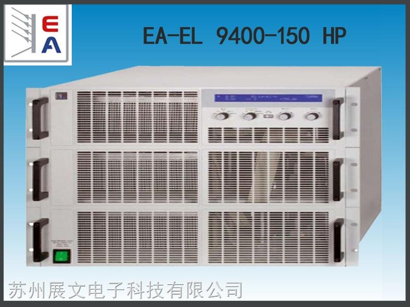 EA-EL 9400-150 HP 德国EA直流电子负载