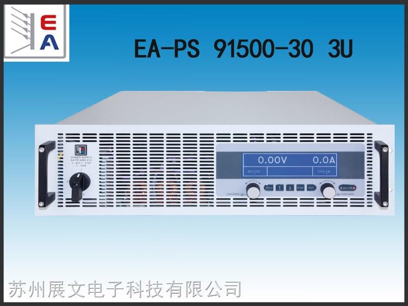 EA-PS 91500-30 3U 德国EA可编程直流电源