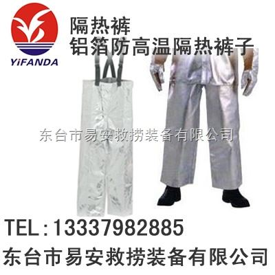 隔热裤,铝箔防高温隔热下装