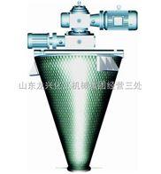 齐全三螺旋锥形混合机 双螺旋锥形混合机