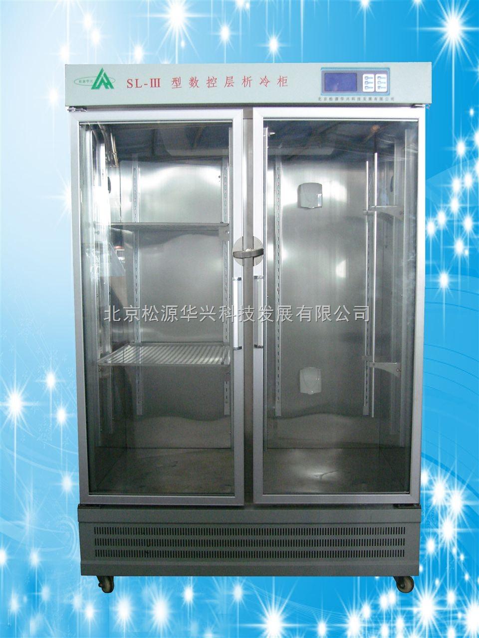 层析冷柜/松源华兴SL-III数控层析冷柜