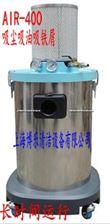 山东气动工业吸尘器