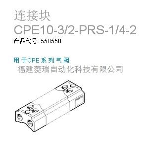 费斯托CPE10-3/2-PRS-1/4-3 订货号550551