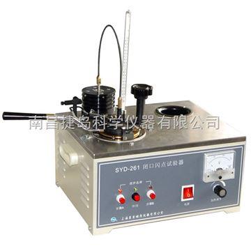 SYD-261閉口閃點試驗器,上海昌吉SYD-261 閉口閃點試驗器(2008標準)