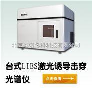 TSI CHEMREVEAL 台式LIBS激光诱导击穿光谱仪
