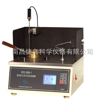 SYD-3536-1克利夫兰开口闪点试验器,上海昌吉SYD-3536-1克利夫兰开口闪点试验器