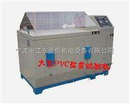 LY-YWX大型盐雾耐腐蚀试验箱,宁波盐雾试验机厂家