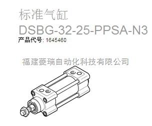 DSBG-32-40-PPVA-N3 订货号1638843