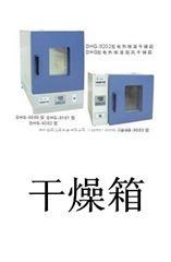 DHG-9640A立式鼓风干燥箱