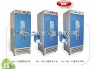霉菌培養箱,MJ-160 III霉菌培養箱,上海躍進MJ-160 III霉菌培養箱