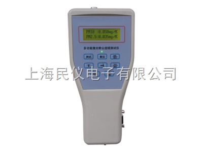 PC-3A粉尘检测仪|细颗粒物粉尘仪(PM2.5与PM10)