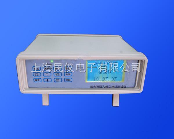 PC-3A台式多功能激光粉尘连续测试仪(PM10,PM2.5及全尘TSP)