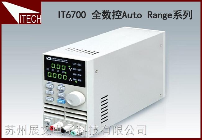 艾德克斯   全数控Auto Range  IT6700系列