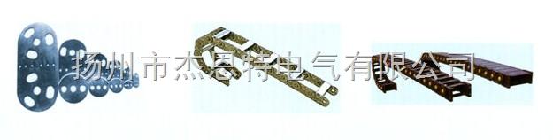 电缆拖链,拖链,钢制拖链,塑料拖链,拖链价格,拖链厂家