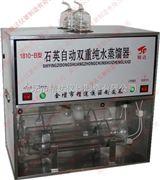 1810-B石英双重蒸馏水器
