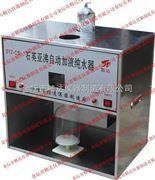 SYZ-C石英亚沸高纯水蒸馏水器