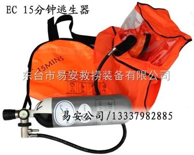 EC逃生呼吸器,10/15分钟逃生器EEBD装置