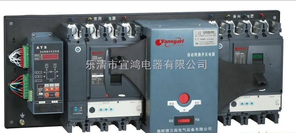 施耐德万高型双电源自动转换开关4p63a分体式