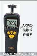 HJ02-AR925接触式转速表 转速仪 手持离心式转速表