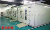 LY-BRHW步入式恒温恒湿试验箱,大型恒温恒湿箱,订制大型恒温恒湿箱