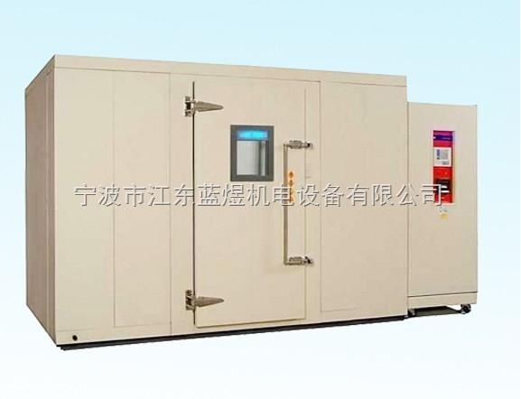 步入式高低温试验箱,步入式恒温恒湿库,余姚高低温试验箱价格