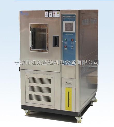 衢州恒温恒湿试验箱,台州环境试验箱