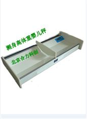 婴儿秤 电子婴儿秤 测量婴儿身高体重秤 北京合力科创