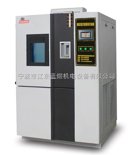 高低温试验箱价格,高低温试验箱销售